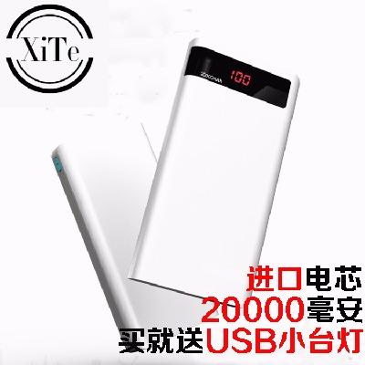 【送台灯】Xe充电宝20000毫安移动安卓手机2万毫安冲电宝平板带充