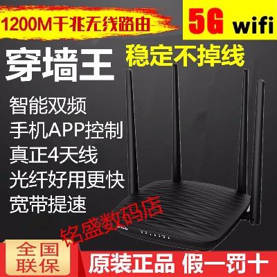 【送2米网线】4天线1200M无线路由器智能双频穿墙王高速不掉线宽