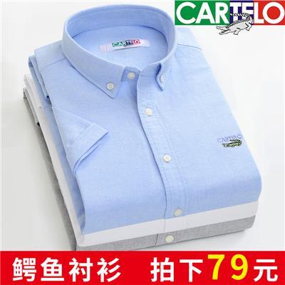 卡帝乐鳄鱼衬衫男短袖 201夏季刺绣修身寸衣商务休闲牛津纺衬衣