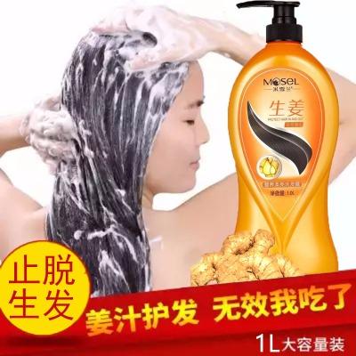 生姜洗发水防脱发生发去头皮止痒洗发露无硅油生发增发液控油男女