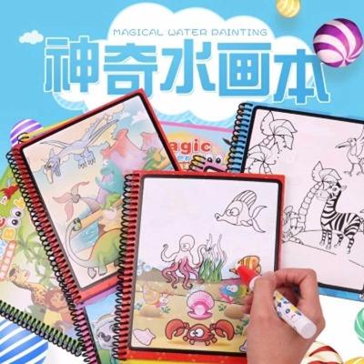 儿童水画册宝宝益智图可重复使用神奇水画本涂色本小猪佩奇画画本