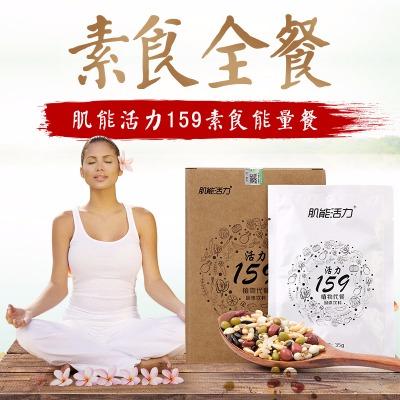 159素食全餐减肥人士塑型代餐粉膳食谷物粥杂粮粥早餐粉肌能活力