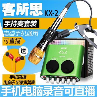 客所思KX-2究极版外置声卡电容麦K歌套装网络YY主播1直播唱吧全民