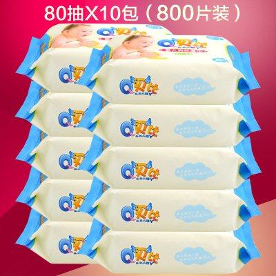 【800片婴儿湿巾】新生儿童手口无香湿纸巾80抽*10包成人