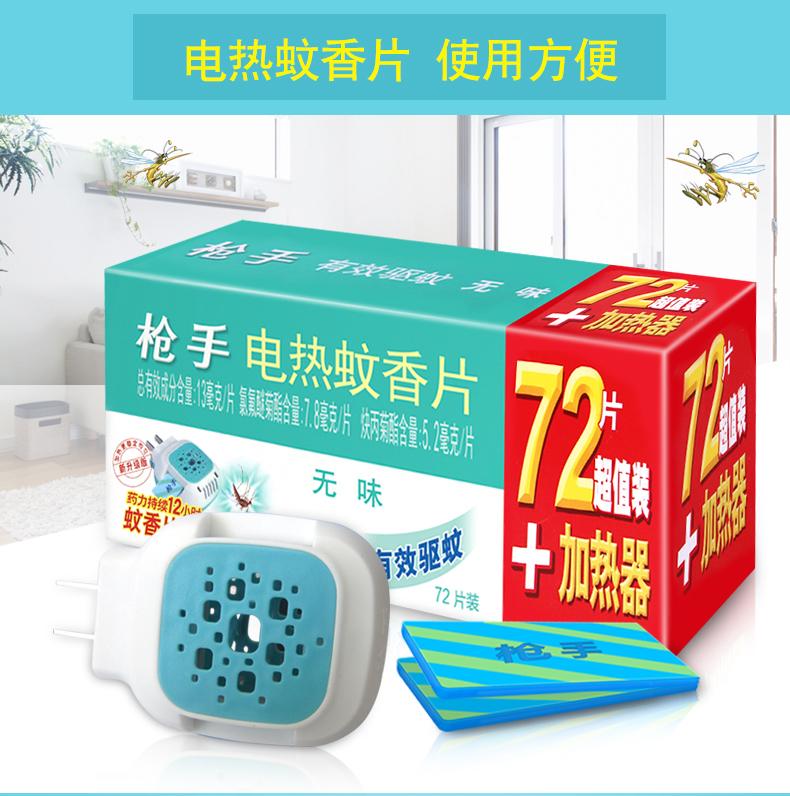 【新日期】枪手孕妇婴儿无味电热蚊香片电蚊香加热器套装