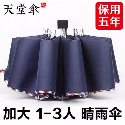 天堂伞正品超大雨伞加固加大三人伞双人伞折叠男女士学生三折伞