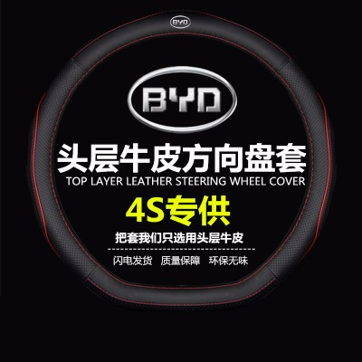 比亚迪宋MAX DMF3方向盘套元S6速锐S7唐E5秦E6腾势新能源真皮把套