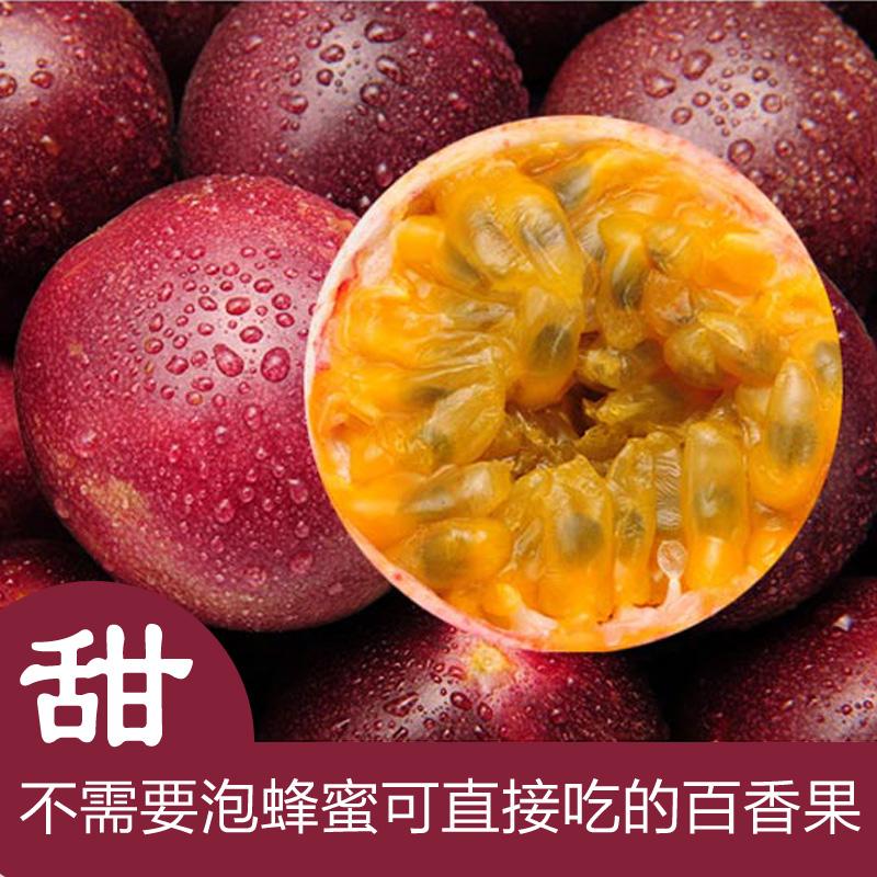 【买4送1】百香果5斤3/2/1斤热带水果新鲜百香果批发现摘精选大果_0