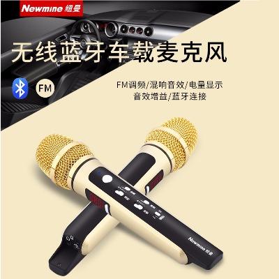 纽曼MC04无线蓝牙麦克风车载FM手机唱吧k歌麦克风车载ktv无线话筒