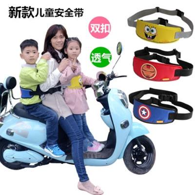1-12岁前后通用骑坐电动车儿童安全带电瓶车踏板摩托单车小孩绑带